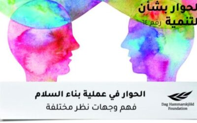 Dialogue in Peacebuilding: Understanding Different Perspectives – Now in Arabic & English